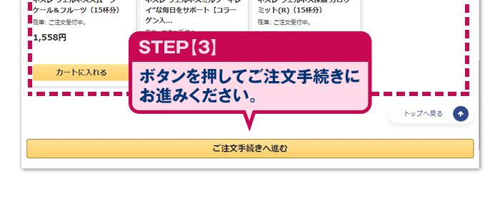 ステップ③ボタンを押してご注文手続きにお進みください。