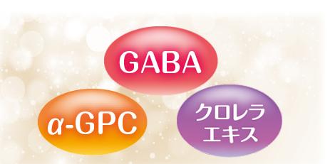 GABA α-GPC クロレラエキス