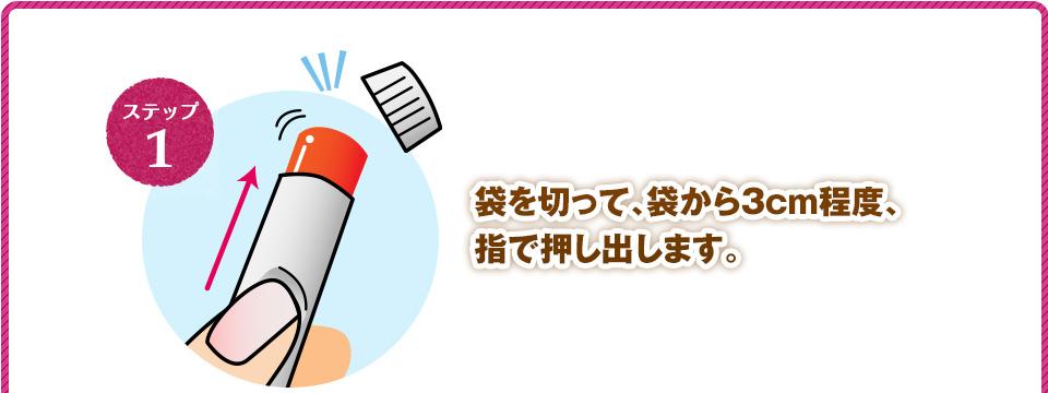 袋を切って、袋から3cm程度、指で押し出します。