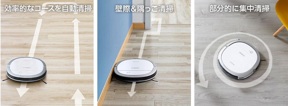 効率的なコースを自動清掃する「オート清掃」、壁際&隅っこ清掃に最適な「壁際清掃モード」、部分的に集中清掃する「スポット清掃モード」の3モードそれぞれのイメージ写真