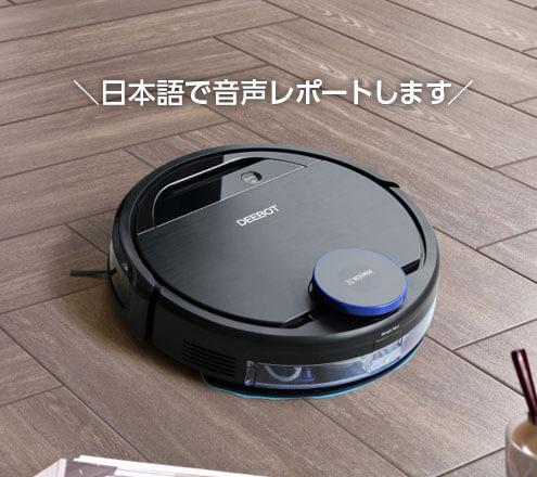 日本語で音声レポートしているイメージ写真