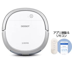 DEEBOT OZMO SLIM15の商品画像 アプリ連動&リモコン