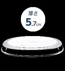 厚さ5.7cm