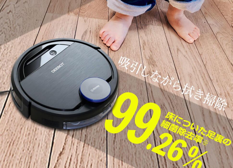 吸引しながら拭き掃除!床についた足裏の細菌除去率99.26%※2019年 衛生微生物研究センター除菌力評価試験の結果による