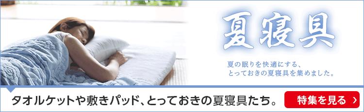 日本の夏を快適にするとっておきの寝具たち。「夏寝具特集」