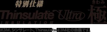 特別仕様シンサレートウルトラ極※3M、シンサレート、Thinsulateは3M社の商標です。