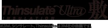 特別仕様シンサレートウルトラ敷※3M、シンサレート、Thinsulateは3M社の商標です。
