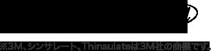 シンサレートウルトラ※3M、シンサレート、Thinsulateは3M社の商標です。