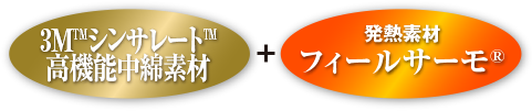 3MTMシンサレートTM高機能中綿素材+発熱素材フィールサーモ®