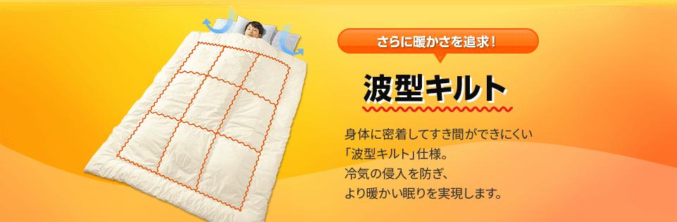 さらに暖かさを追求!【3D超密着キルト】身体に密着してすき間ができにくい「3D超密着キルト」仕様。冷気の侵入を防ぎ、より暖かい眠りを実現します。
