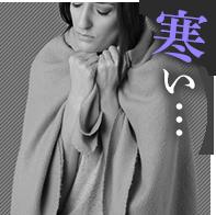 「寒い…」のイメージ画像