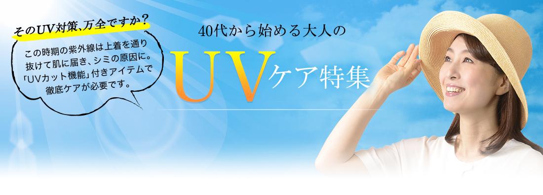 【40代から始める大人のUVケア特集】この時期の紫外線は上着を通り抜けて肌に届き、シミの原因に。「UVカット機能」付きアイテムで徹底ケアが必要です。