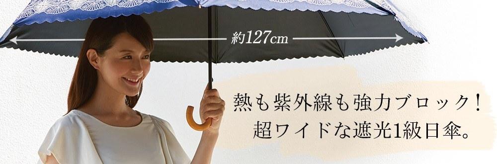 熱も紫外線も強力ブロック!超ワイドな遮光1級日傘。