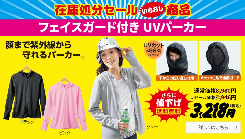 フェイスガード付き UVパーカー