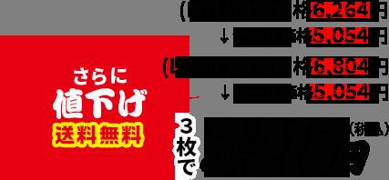 通常価格¥6,804が25%OFF