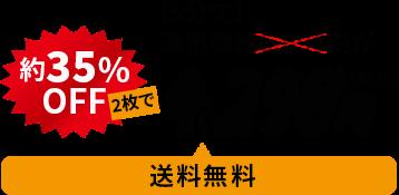 通常価格¥6,696が35%OFF