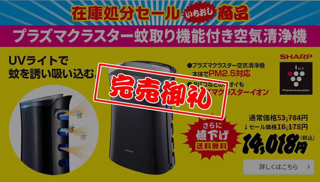 プラズマクラスター蚊取り機能付き空気清浄機
