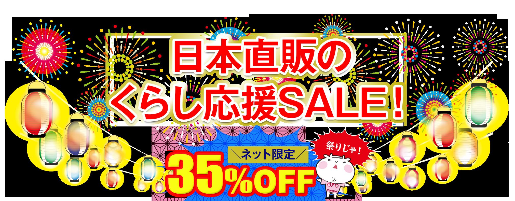 WEB限定!送料無料 売切れ御免 日本直販セール