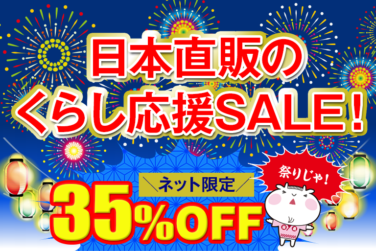 WEB限定!送料無料 売切れ御免 日本直販 在庫処分セール