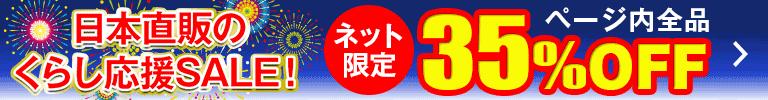 日本直販のくらし応援セール